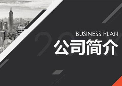 南通辰冠装饰工程ballbet贝博app下载ios公司简介